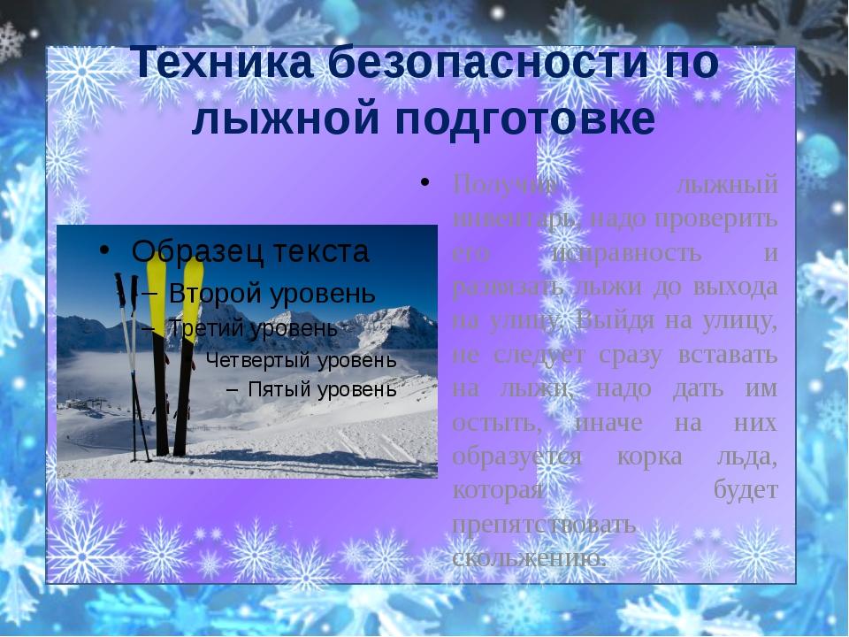 Техника безопасности по лыжной подготовке Получив лыжный инвентарь, надо пров...