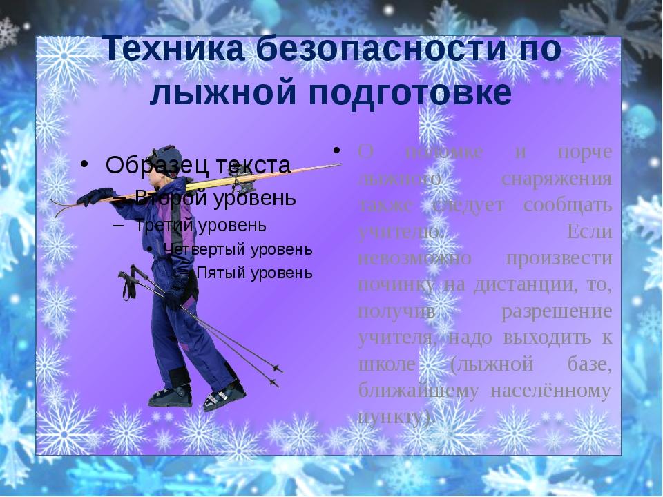 Техника безопасности по лыжной подготовке О поломке и порче лыжного снаряжени...