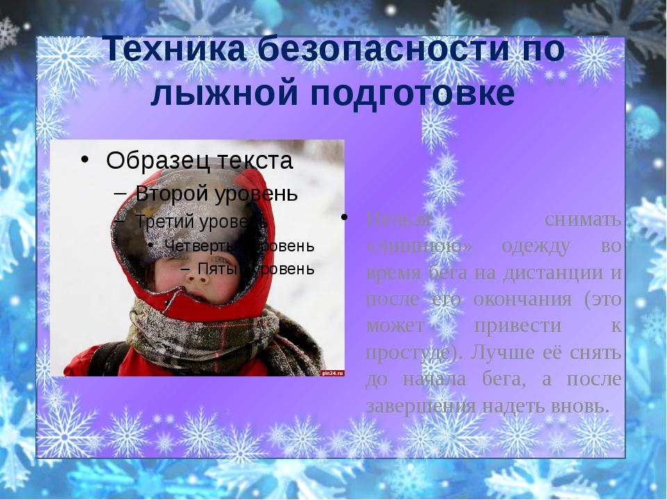 Техника безопасности по лыжной подготовке Нельзя снимать «лишнюю» одежду во в...