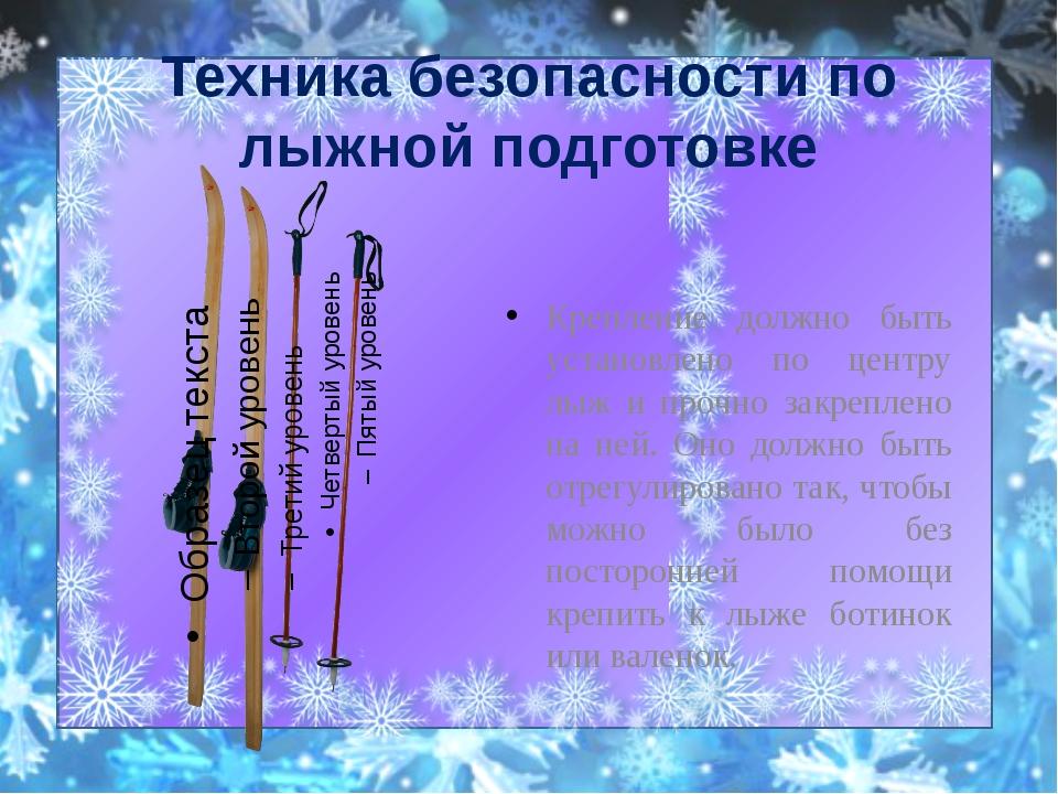Техника безопасности по лыжной подготовке Крепление должно быть установлено п...