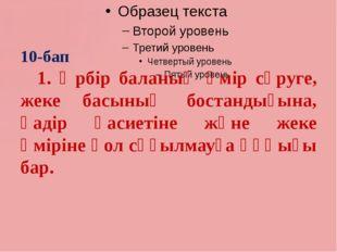 10-бап 1. Әрбір баланың өмір сүруге, жеке басының бостандығына, қадір қасиет