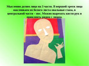 Мысленно делим лицо на 3 части. В верхней трети лица наклеиваем из белого ли