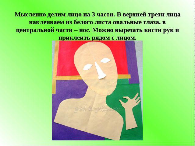 Мысленно делим лицо на 3 части. В верхней трети лица наклеиваем из белого ли...