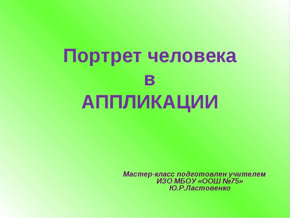 Мастер-класс подготовлен учителем ИЗО МБОУ «ООШ №75» Ю.Р.Ластовенко Портрет ч...