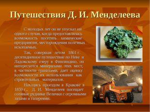 Путешествия Д. И. Менделеева С молодых лет он не упускал ни одного случая,