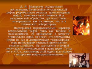 Д. И. Менделеев осуществляет исследование бакинской и пенсильванской нефти