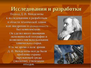 Исследования и разработки Подход Д. И. Менделеева к исследованиям и разработ