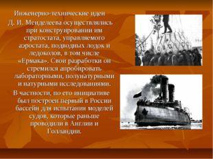 Инженерно-технические идеи Д. И. Менделеева осуществлялись при конструирован