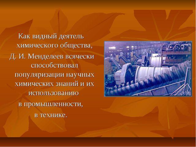 Как видный деятель химического общества, Д. И. Менделеев всячески способство...