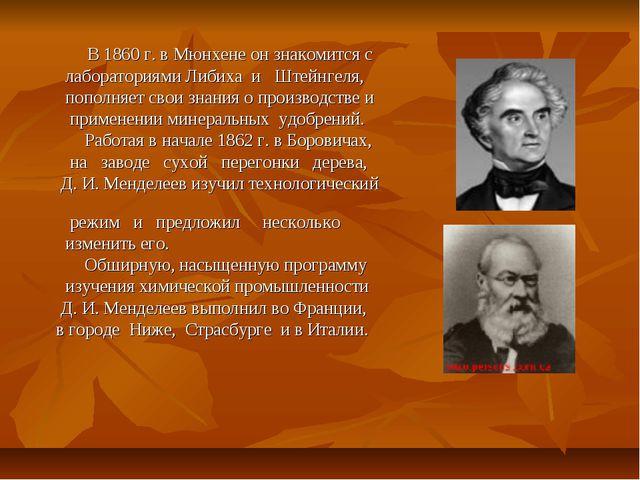 В 1860 г. в Мюнхене он знакомится с лабораториями Либиха и Штейнгеля, попо...