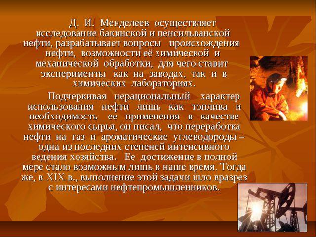Д. И. Менделеев осуществляет исследование бакинской и пенсильванской нефти...