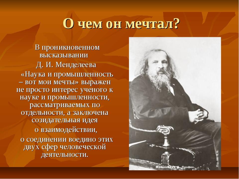 О чем он мечтал? В проникновенном высказывании Д. И. Менделеева «Наука и про...