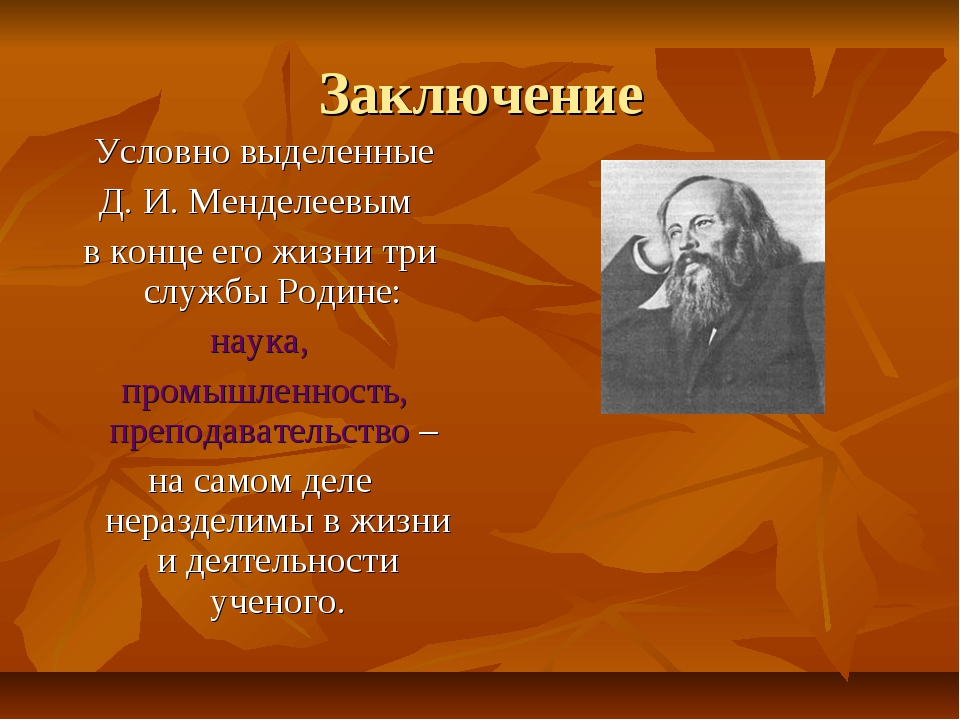 Заключение Условно выделенные Д. И. Менделеевым в конце его жизни три службы...