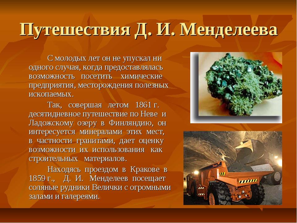 Путешествия Д. И. Менделеева С молодых лет он не упускал ни одного случая,...