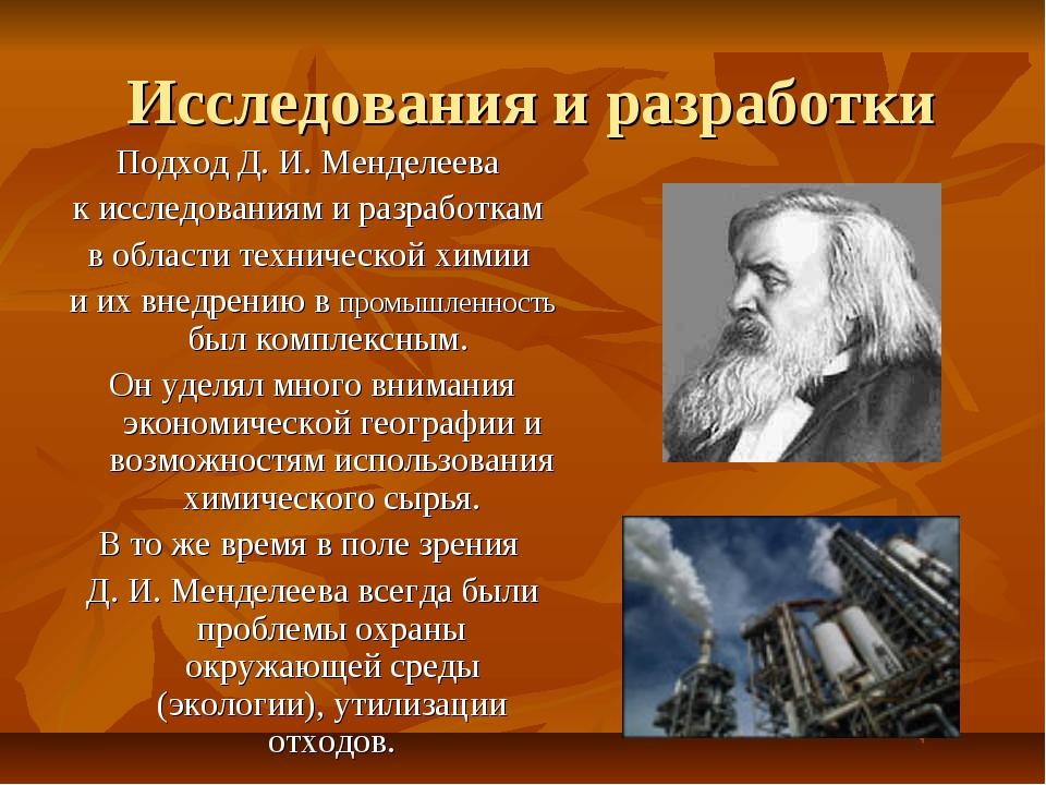 Исследования и разработки Подход Д. И. Менделеева к исследованиям и разработ...