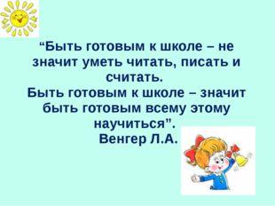 """""""Быть готовым к школе – не значит уметь читать, писать и считать. Быть готов"""