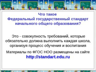Что такое Федеральный государственный стандарт начального общего образования?