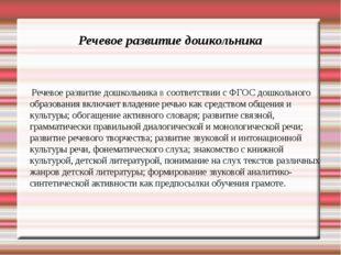 Речевое развитие дошкольника  Речевое развитие дошкольника в соответствии с