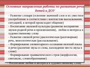Основные направления работы по развитию речи детей в ДОУ  - Развитие словар