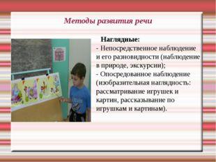 Методы развития речи Наглядные: - Непосредственное наблюдение и его разновидн