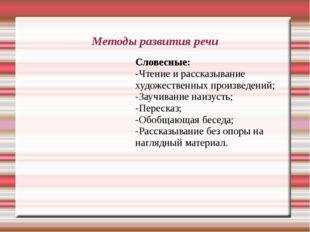Методы развития речи Словесные: -Чтение и рассказывание художественных произв