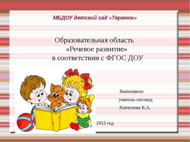 МБДОУ детский сад «Теремок» Образовательная область «Речевое развитие» в соот...