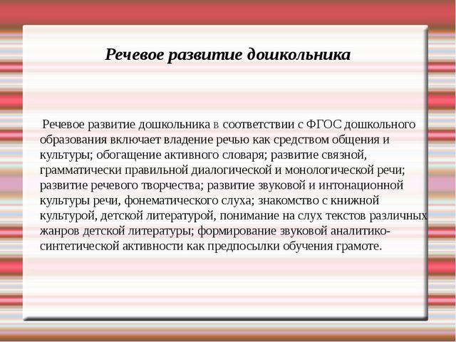 Речевое развитие дошкольника  Речевое развитие дошкольника в соответствии с...