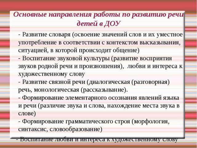 Основные направления работы по развитию речи детей в ДОУ  - Развитие словар...
