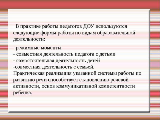 В практике работы педагогов ДОУ используются следующие формы работы п...