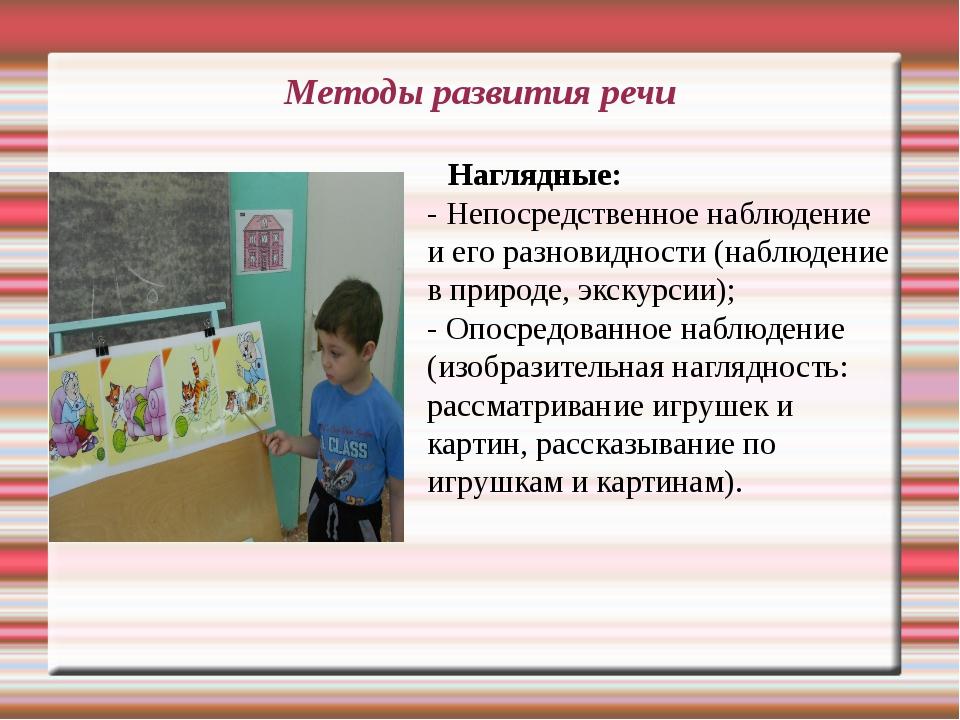 Методы развития речи Наглядные: - Непосредственное наблюдение и его разновидн...