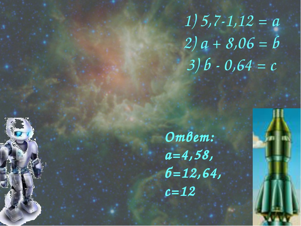 * 1) 5,7-1,12 = а 2) а + 8,06 = b 3) b - 0,64 = с Ответ: а=4,58, б=12,64, с=12