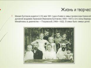 Жизнь и творчество: Михаил Булгаков родился 3 (15) мая 1891 года в Киеве в се