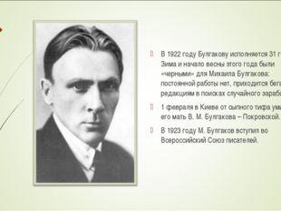 В 1922 году Булгакову исполняется 31 год. Зима и начало весны этого года были