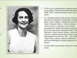 В 1924 году он познакомился с недавно вернувшейся из-за границы Любовью Евген