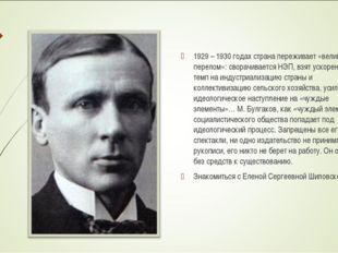 1929 – 1930 годах страна переживает «великий перелом»: сворачивается НЭП, взя