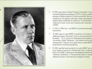 В 1930 году пишет письма Сталину, Калиннину, Горькому с просьбой разрешить вы