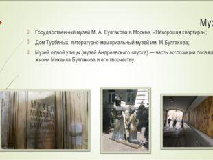 Музеи: Государственный музей М. А. Булгакова в Москве, «Нехорошая квартира»;
