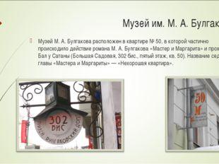 Музей им. М. А. Булгакова: Музей М. А. Булгакова расположен в квартире № 50,