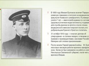 В 1909 году Михаил Булгаков окончил Первую киевскую гимназию и поступил на ме