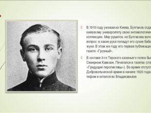 В 1919 году уезжая из Киева, Булгаков отдает киевскому университету свою энто