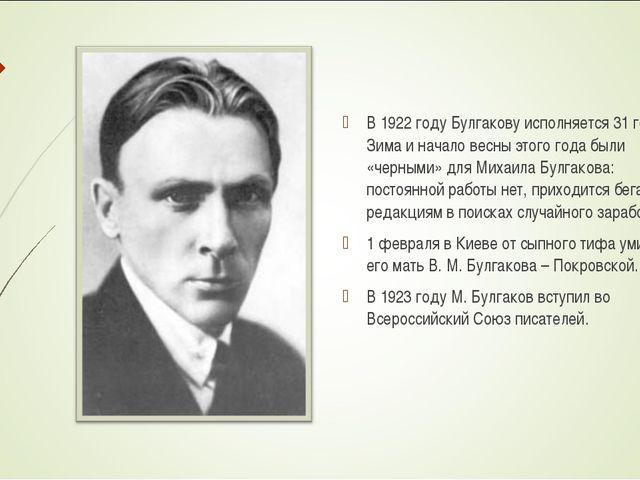 В 1922 году Булгакову исполняется 31 год. Зима и начало весны этого года были...