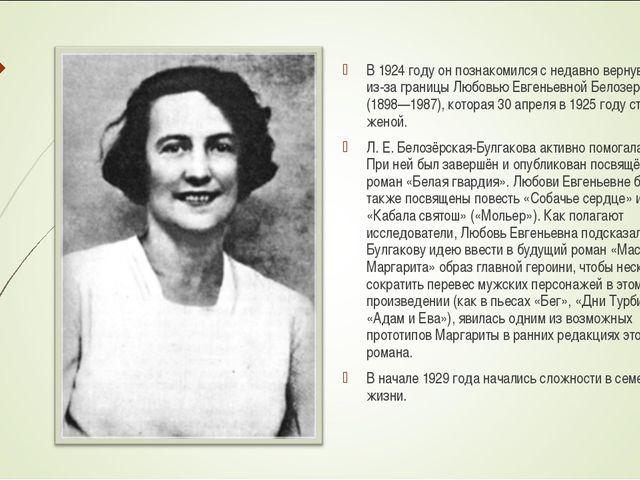 В 1924 году он познакомился с недавно вернувшейся из-за границы Любовью Евген...