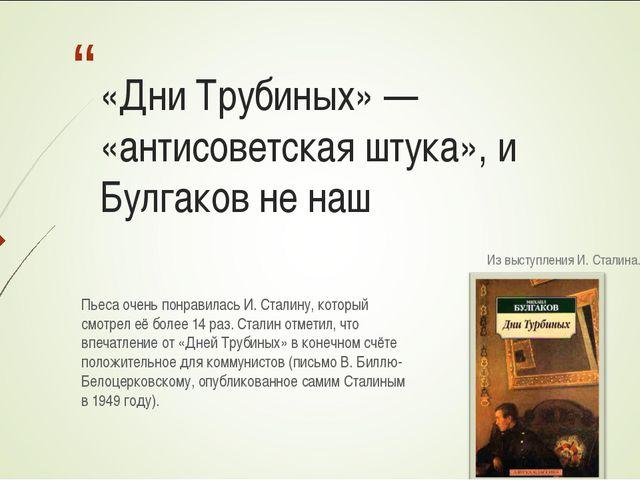 «Дни Трубиных» — «антисоветская штука», и Булгаков не наш Из выступления И. С...