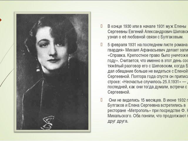 В конце 1930 или в начале 1931 муж Елены Сергеевны Евгений Александрович Шило...