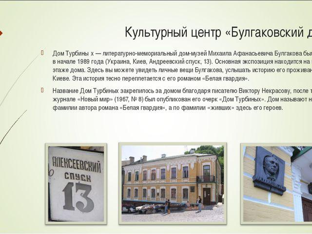Культурный центр «Булгаковский дом»: Дом Турбины́х — литературно-мемориальный...