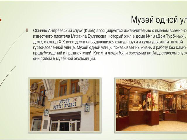 Музей одной улицы: Обычно Андреевский спуск (Киев) ассоциируется исключительн...