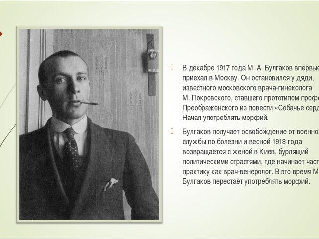 В декабре 1917 года М. А. Булгаков впервые приехал в Москву. Он остановился у...