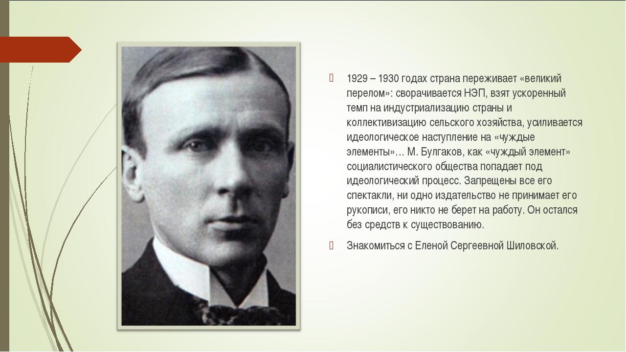 1929 – 1930 годах страна переживает «великий перелом»: сворачивается НЭП, взя...