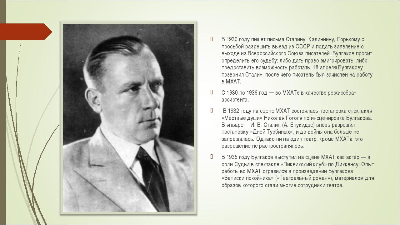 В 1930 году пишет письма Сталину, Калиннину, Горькому с просьбой разрешить вы...