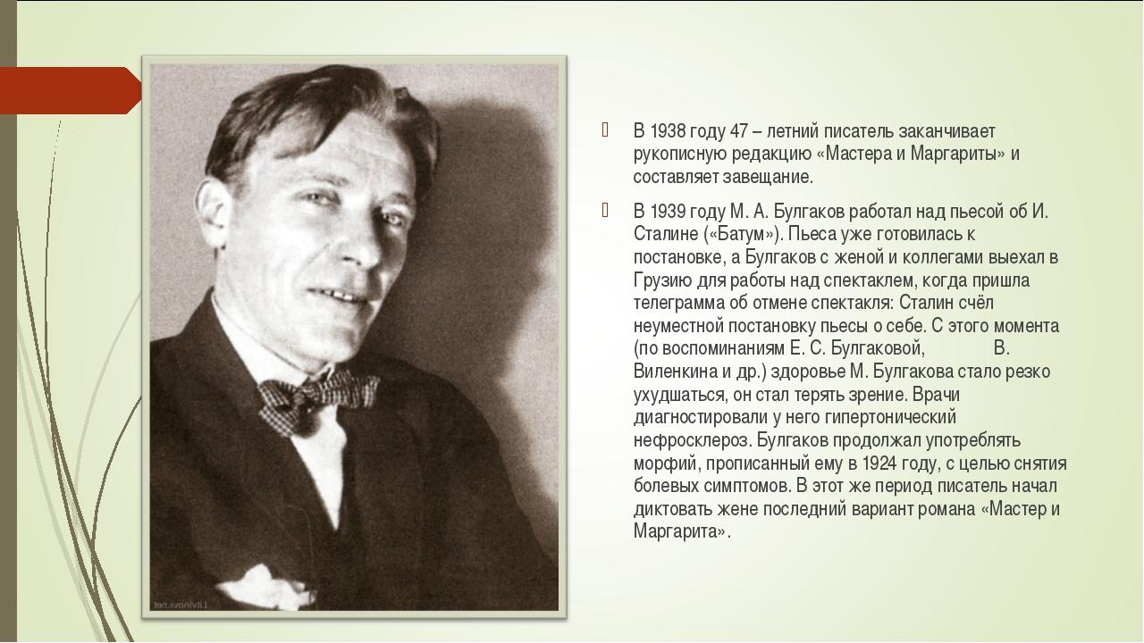 В 1938 году 47 – летний писатель заканчивает рукописную редакцию «Мастера и М...